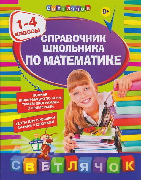 Справочник Школьника По Математике Светлячок