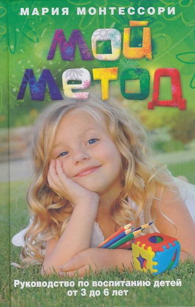 Мой Метод Руководство По Воспитанию Детей От 3 До 6 Лет Монтессори Мария - фото 3