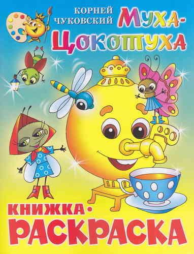 К. Чуковский: МУХА-ЦОКОТУХА. Книжка-раскраска