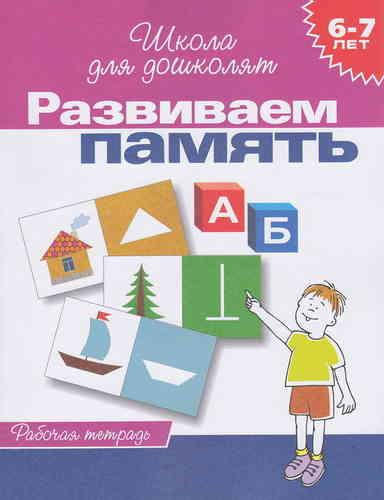 С.Е. Гаврина: РАЗВИВАЕМ ПАМЯТЬ (6-7 лет). Школа для дошколят