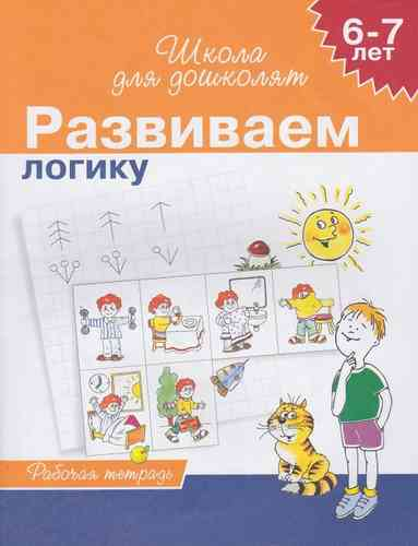 С.Е. Гаврина: РАЗВИВАЕМ ЛОГИКУ (6-7 лет). Школа для дошколят