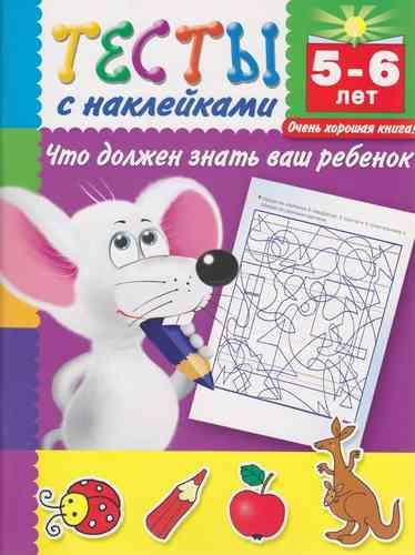 В.Г. Дмитриева: ТЕСТЫ С НАКЛЕЙКАМИ. Что должен знать ваш малыш в 5-6 лет