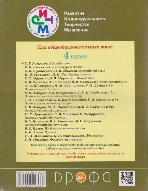 Учебник т.г.рамзаева русский язык 4 класс 1 часть