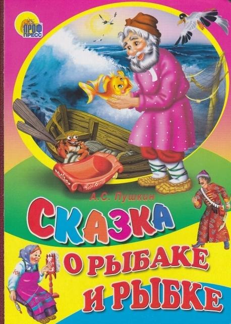 обложка книги сказка о рыбаке и рыбке картинки