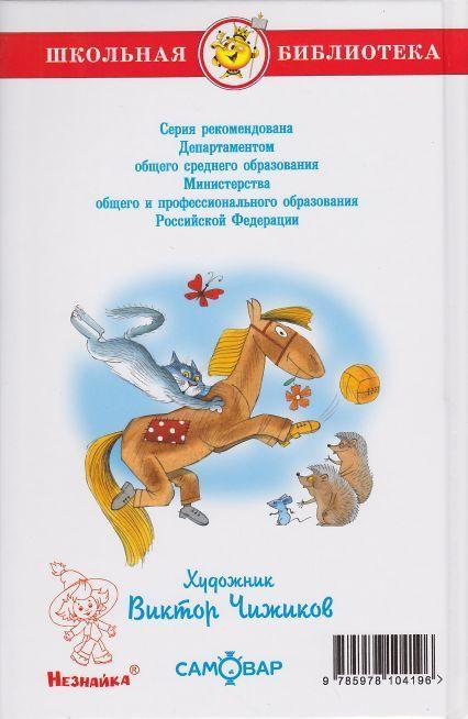 Николай носов витя малеев дома и в школе