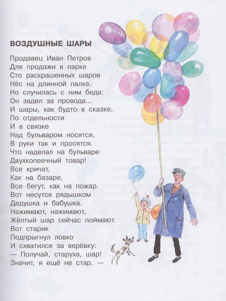Успенский эдуард николаевич - стихи и песни