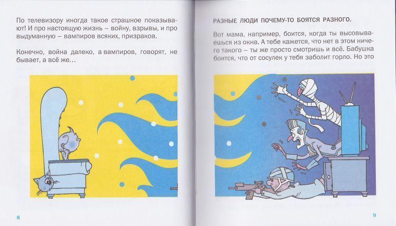 Людмила петрановская детский психолог