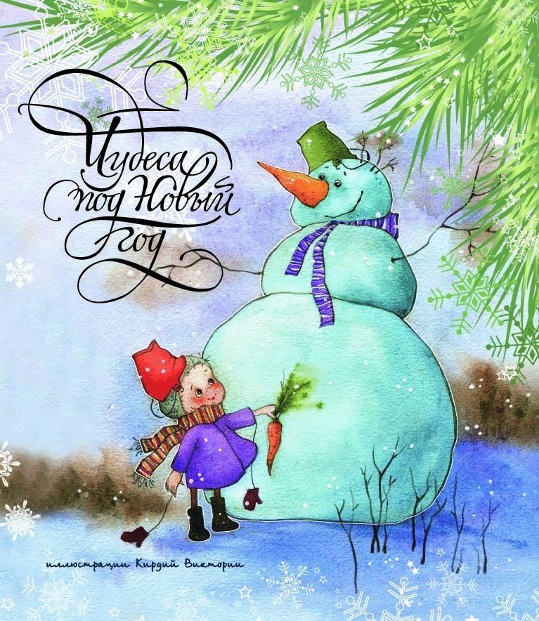 Анимации, про новогодние чудеса прикольные картинки