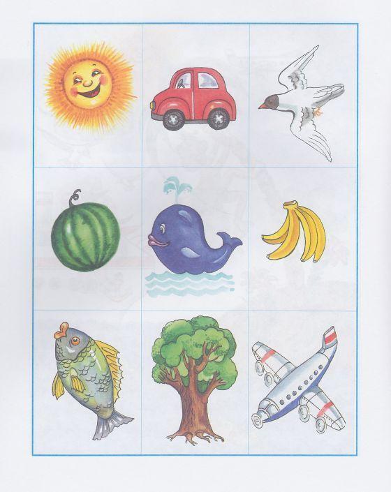 Картинки десять предметов