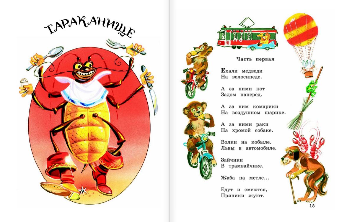 Картинки его стихов чуковского