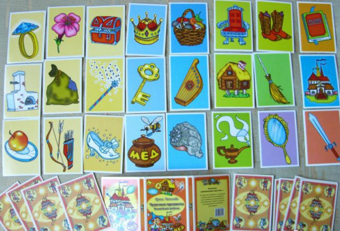Волшебные сказочные предметы картинки, открытка музыкальная